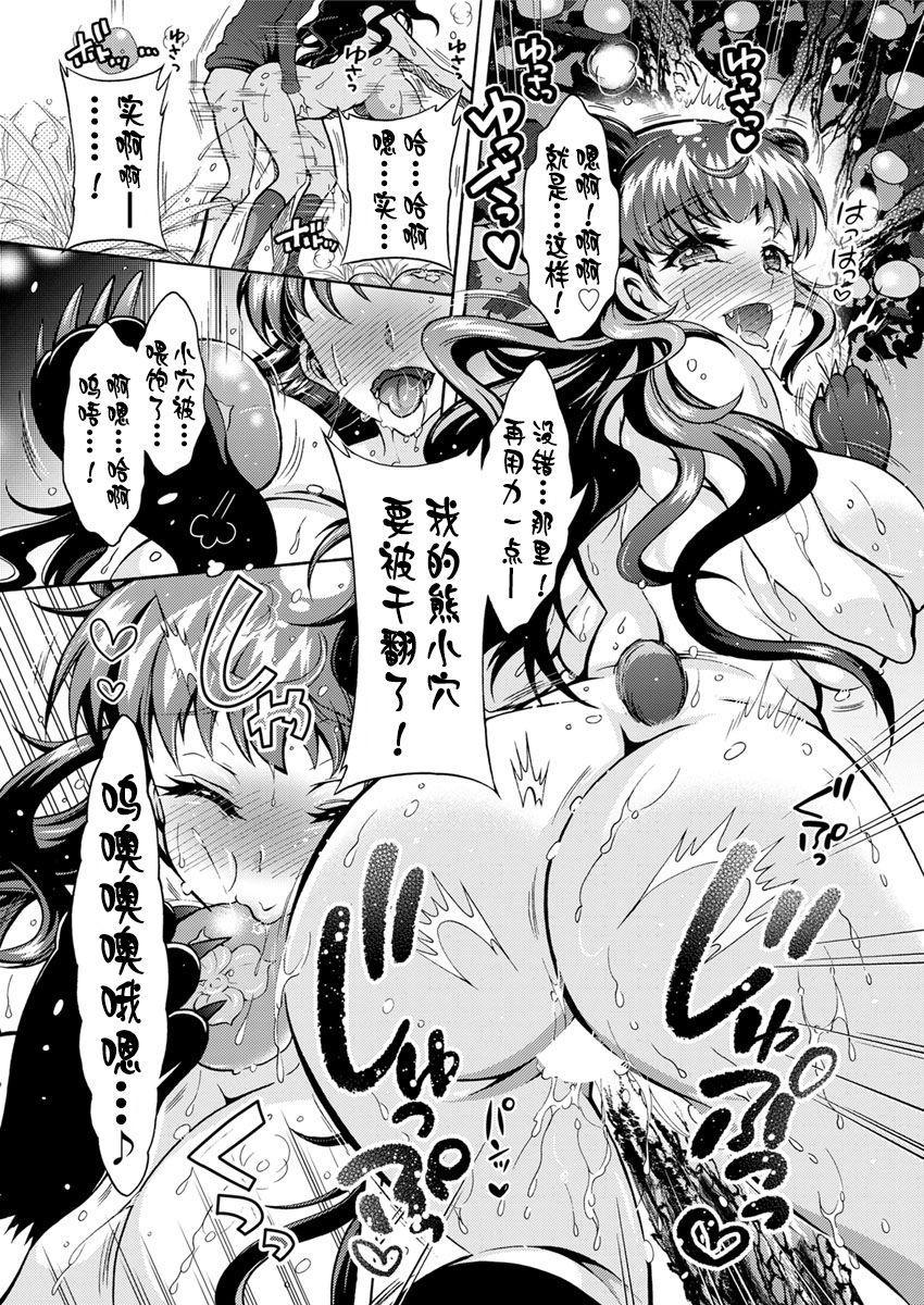 Chouchou Nikushokukei Joshi Ch. 6 16