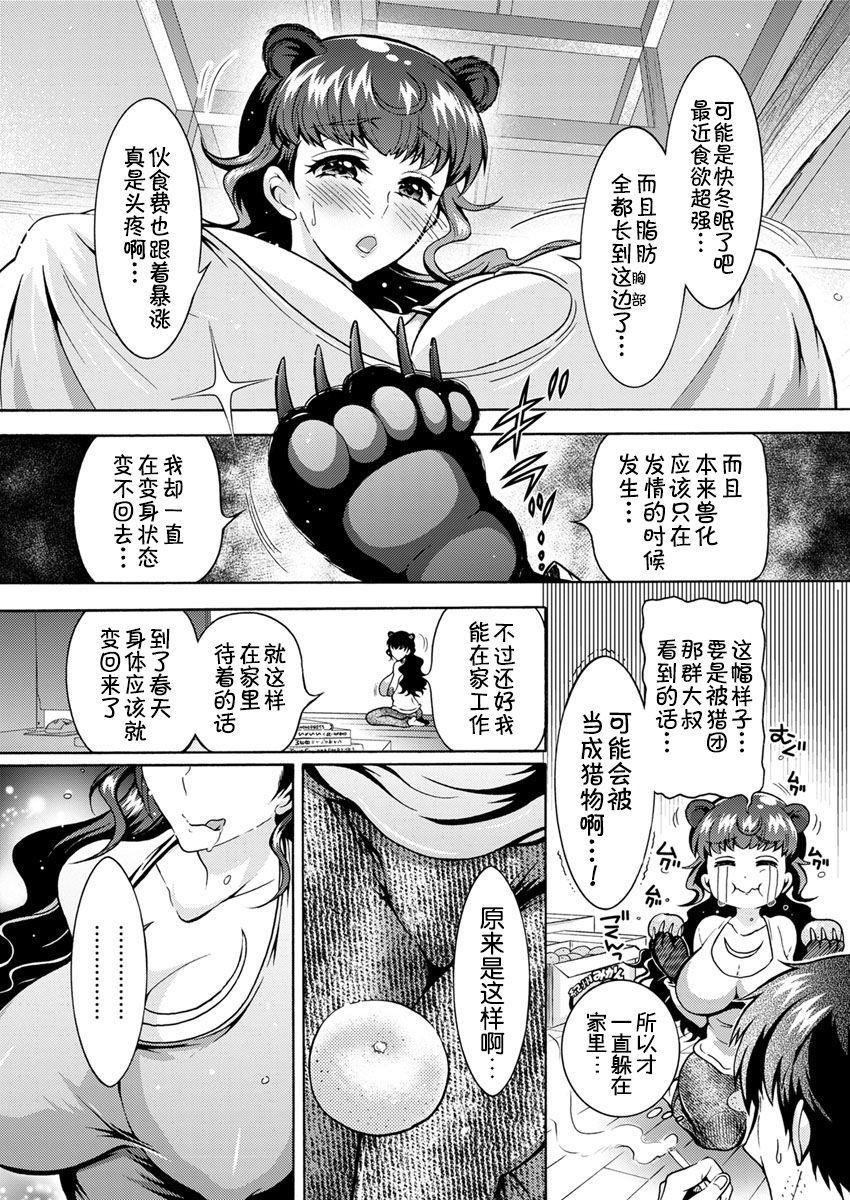 Chouchou Nikushokukei Joshi Ch. 6 4