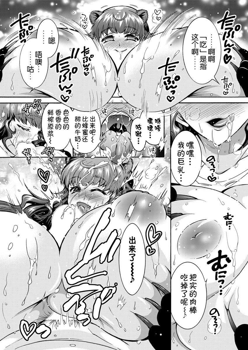 Chouchou Nikushokukei Joshi Ch. 6 8
