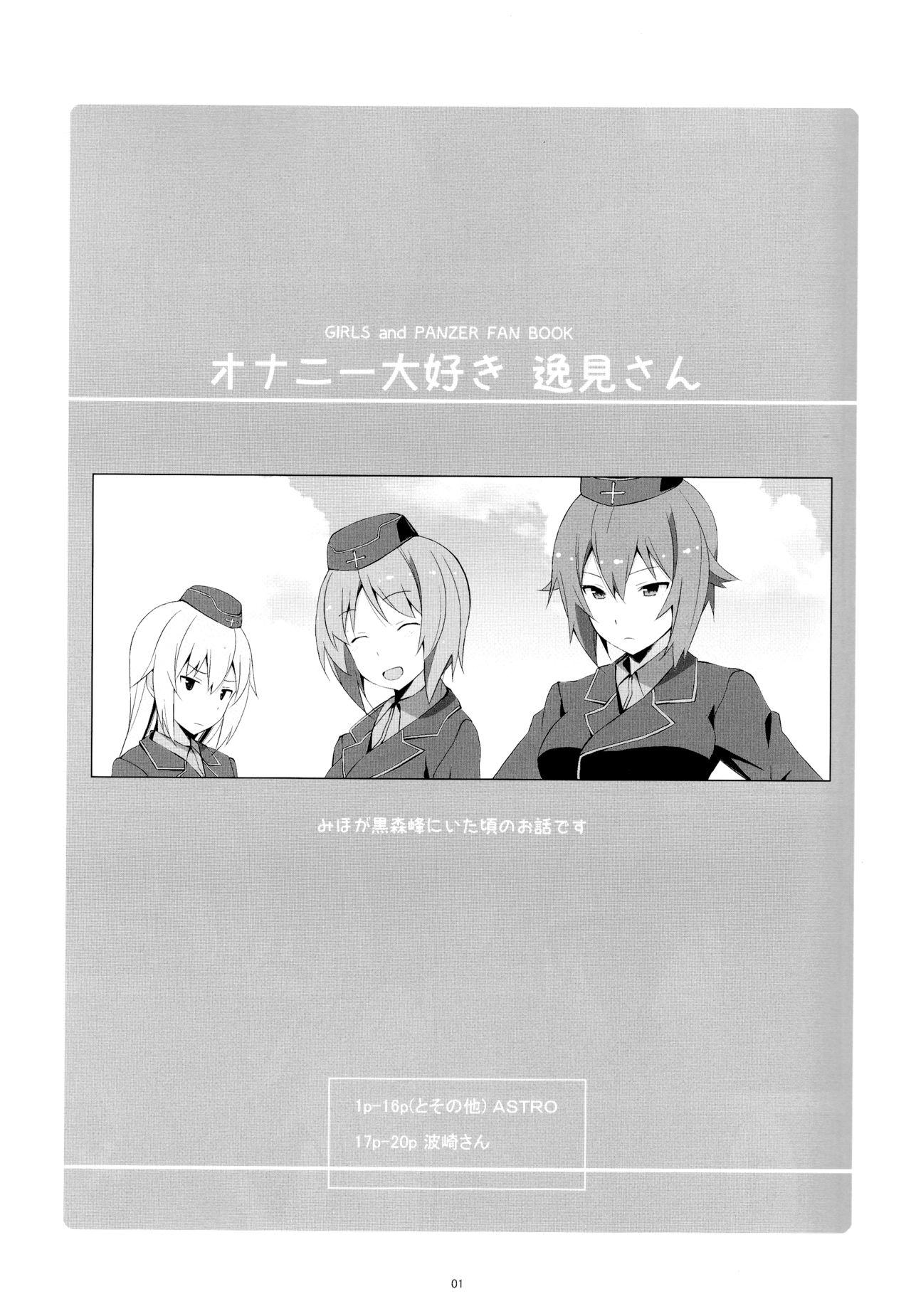 [Mushimusume Aikoukai (ASTROGUY2)] Onanie Daisuki Itsumi-san | Itsumi-san Loves To Masturbate (Girls und Panzer) [English] [Doujins.com] [2016-03-31] 1