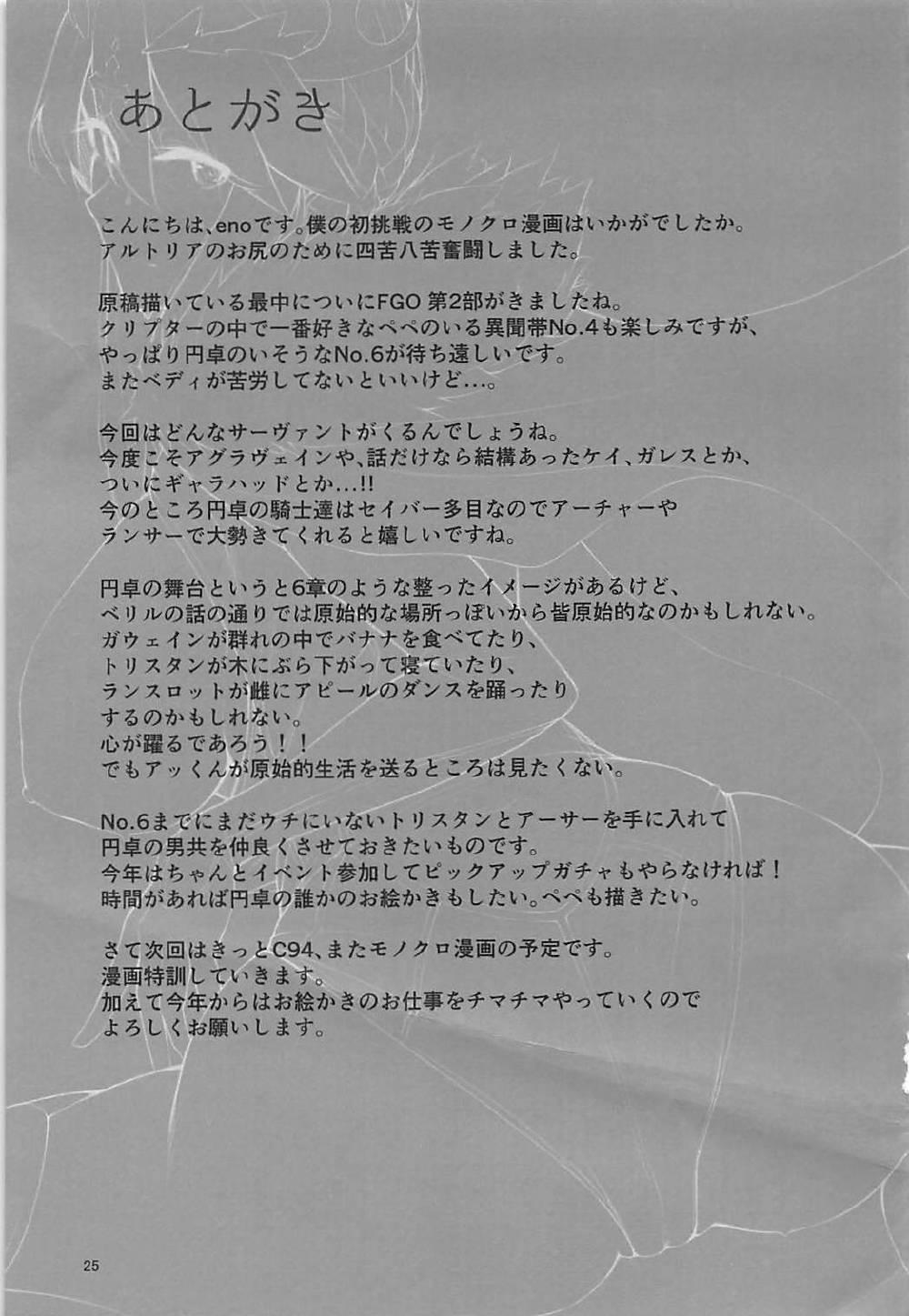 Kishiou-sama no Inyoku Kaihoushitsu 22