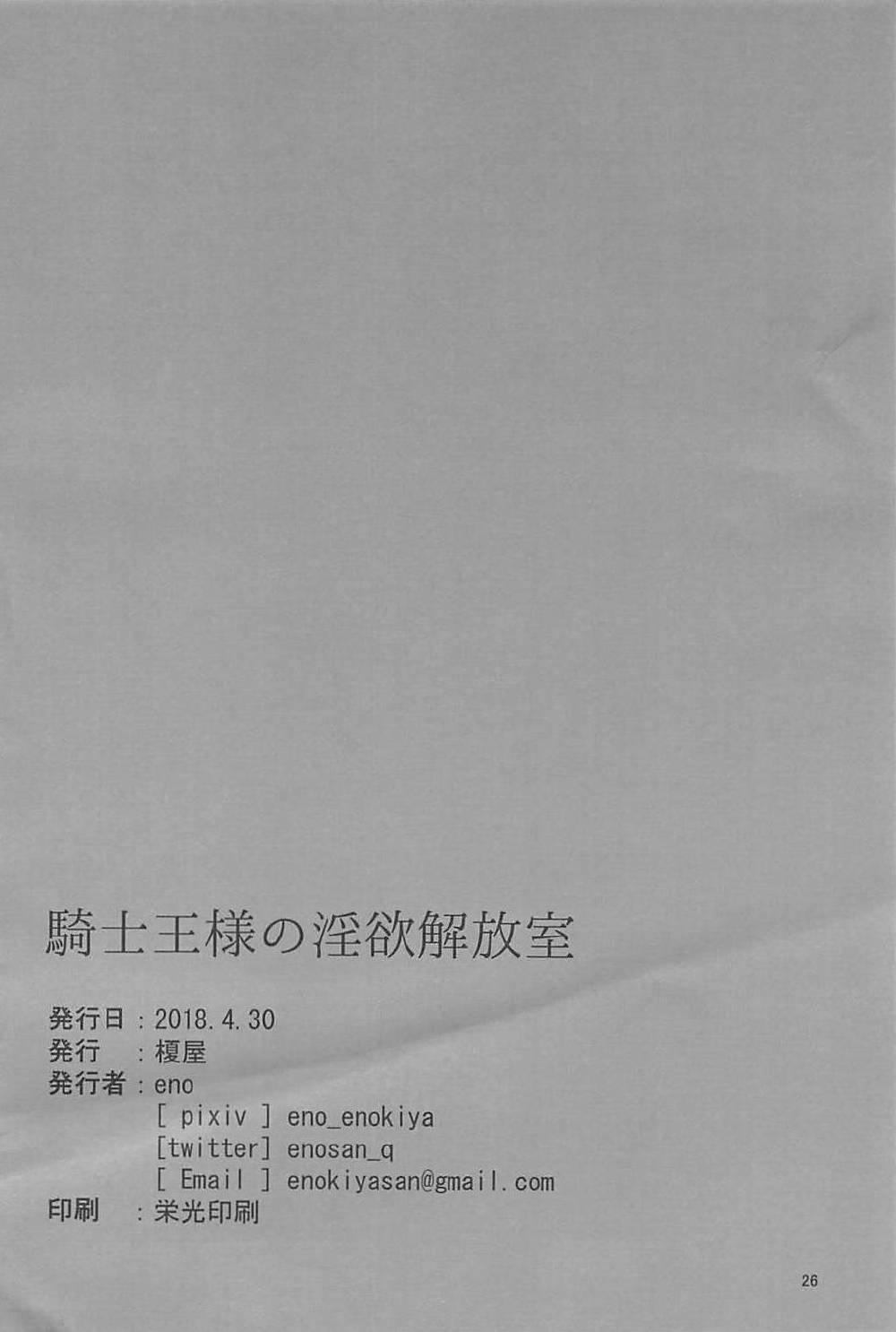 Kishiou-sama no Inyoku Kaihoushitsu 23
