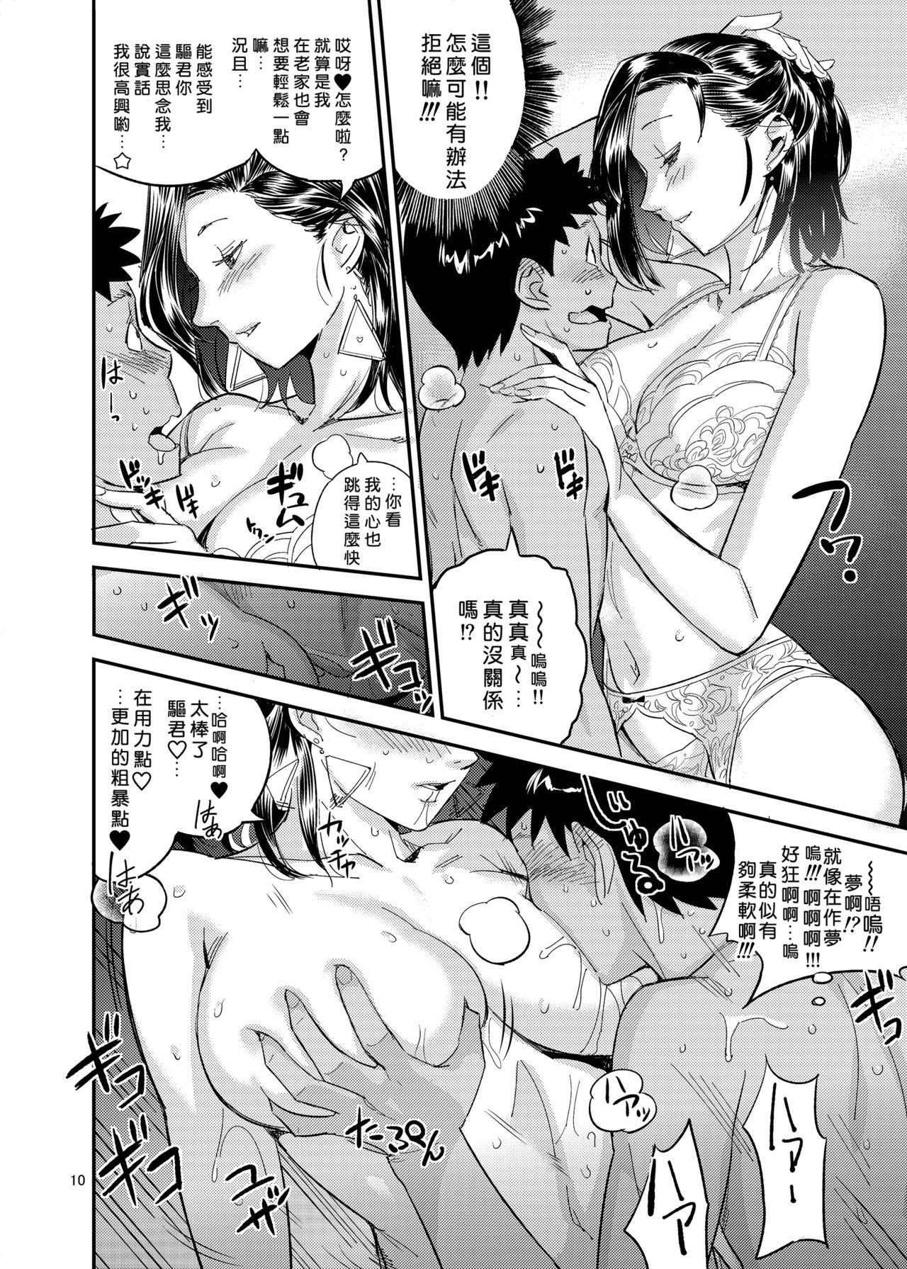 Hikari no Housoku 9