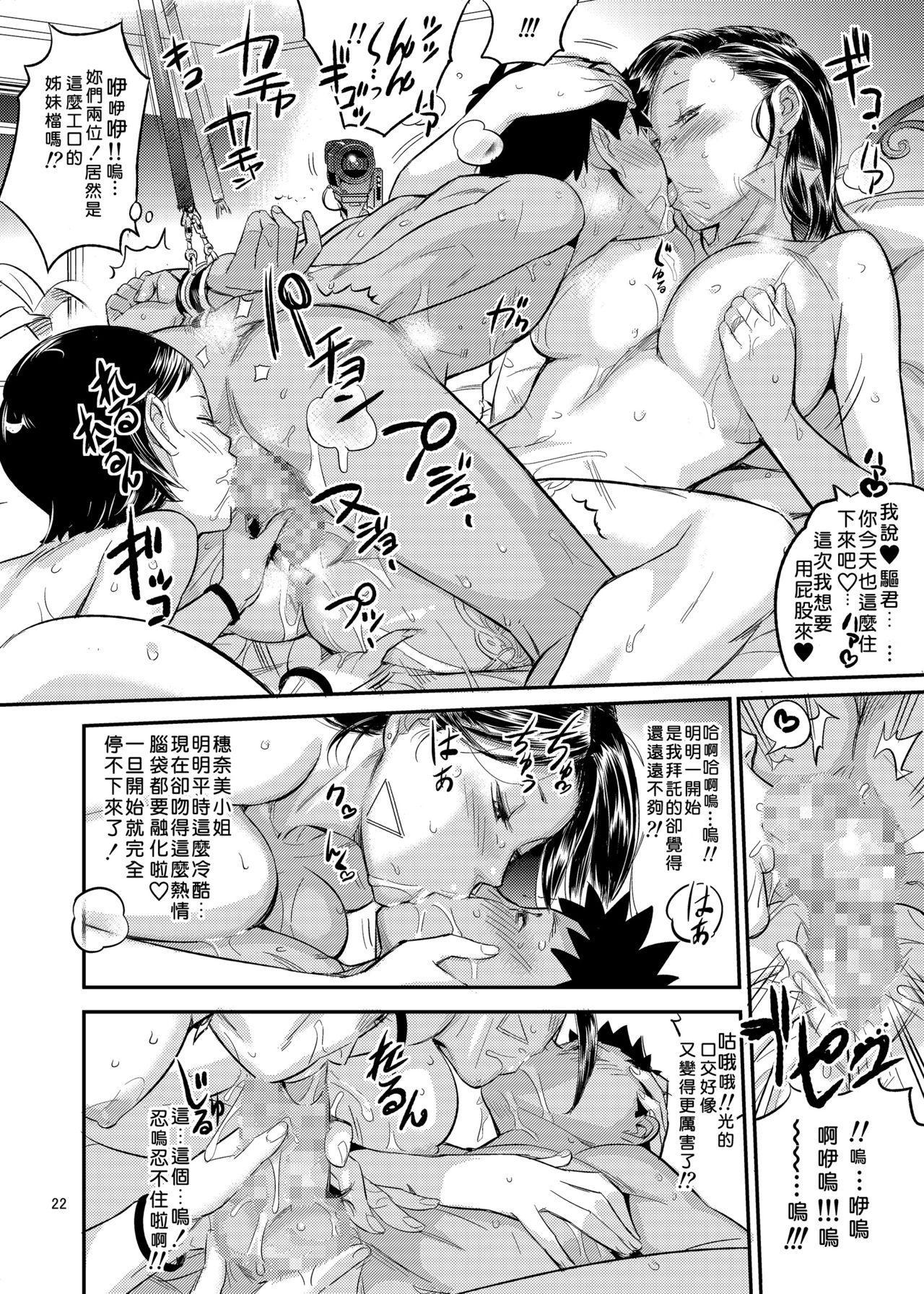 Hikari no Housoku 21