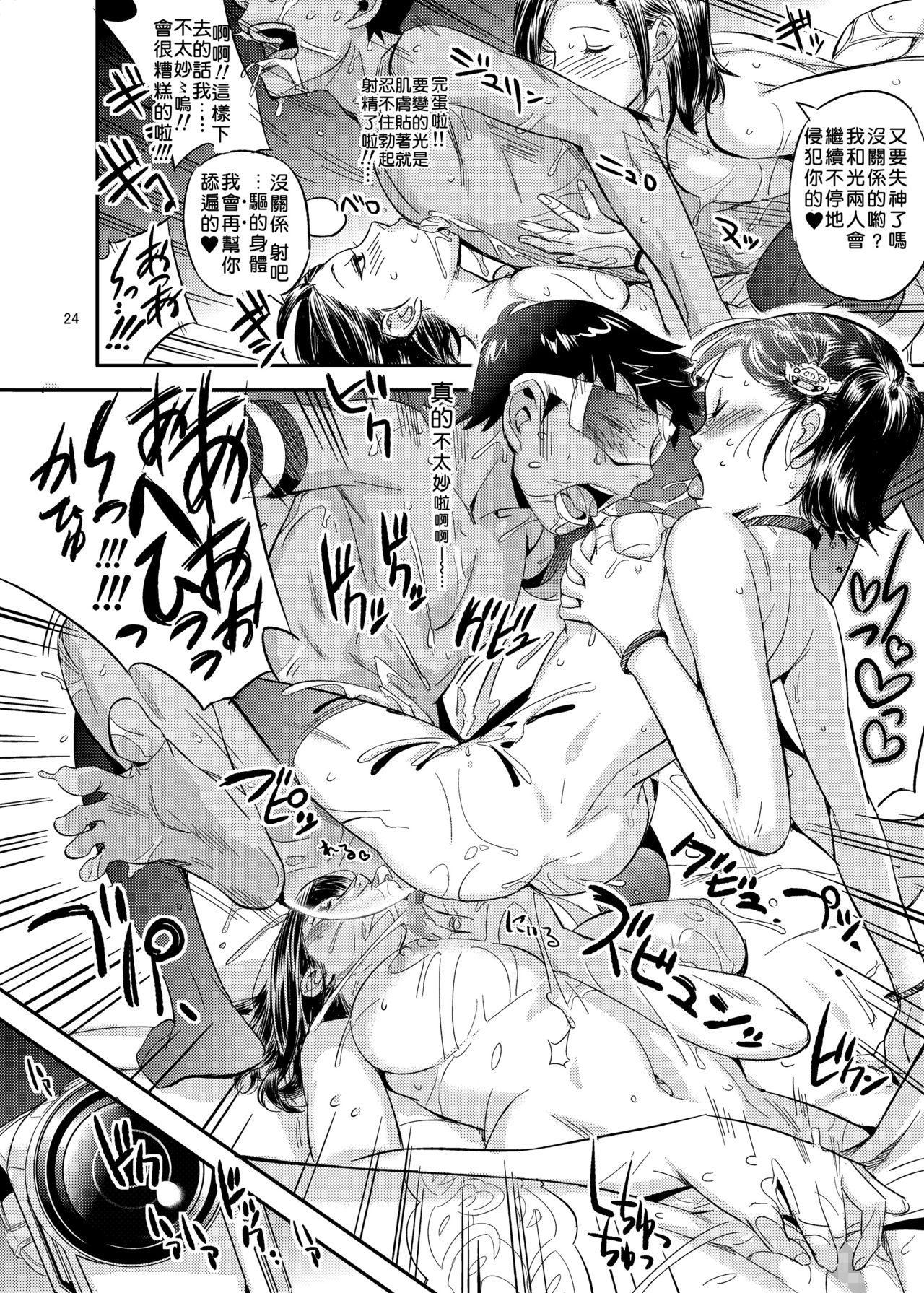 Hikari no Housoku 23