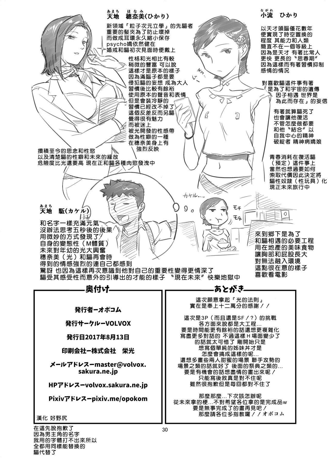 Hikari no Housoku 29