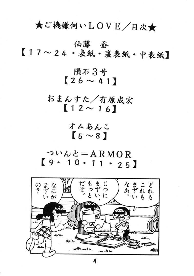 Gokigen Ukagai LOVE 2