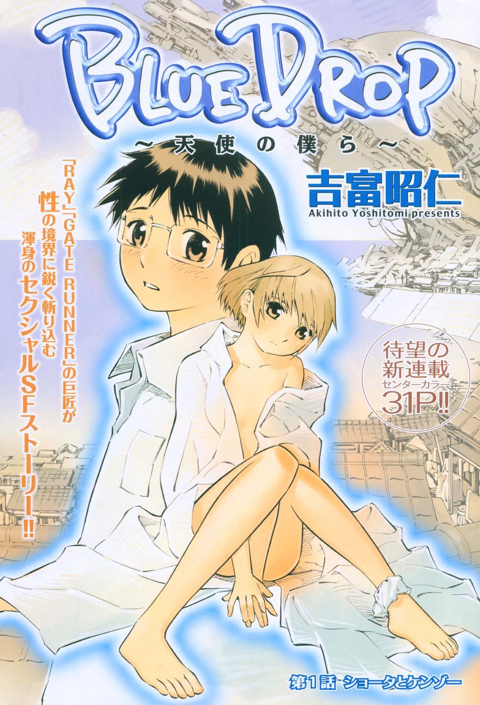 Blue Drop Tenshi no Bokura 0