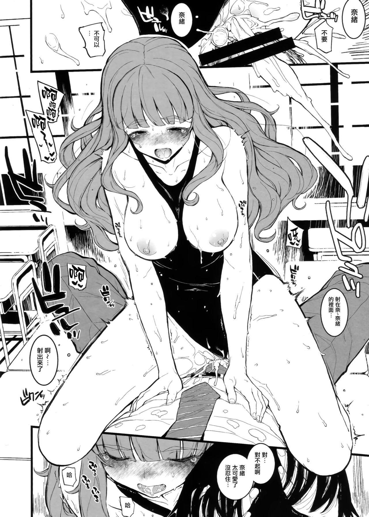 Nao-chan to Asedaku de Shichau Hon 16