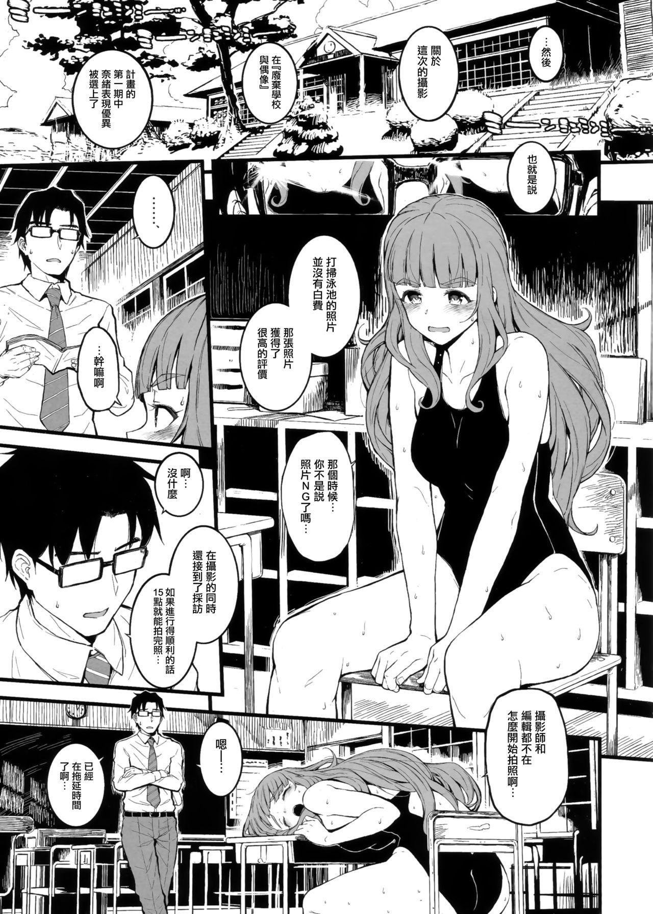 Nao-chan to Asedaku de Shichau Hon 1