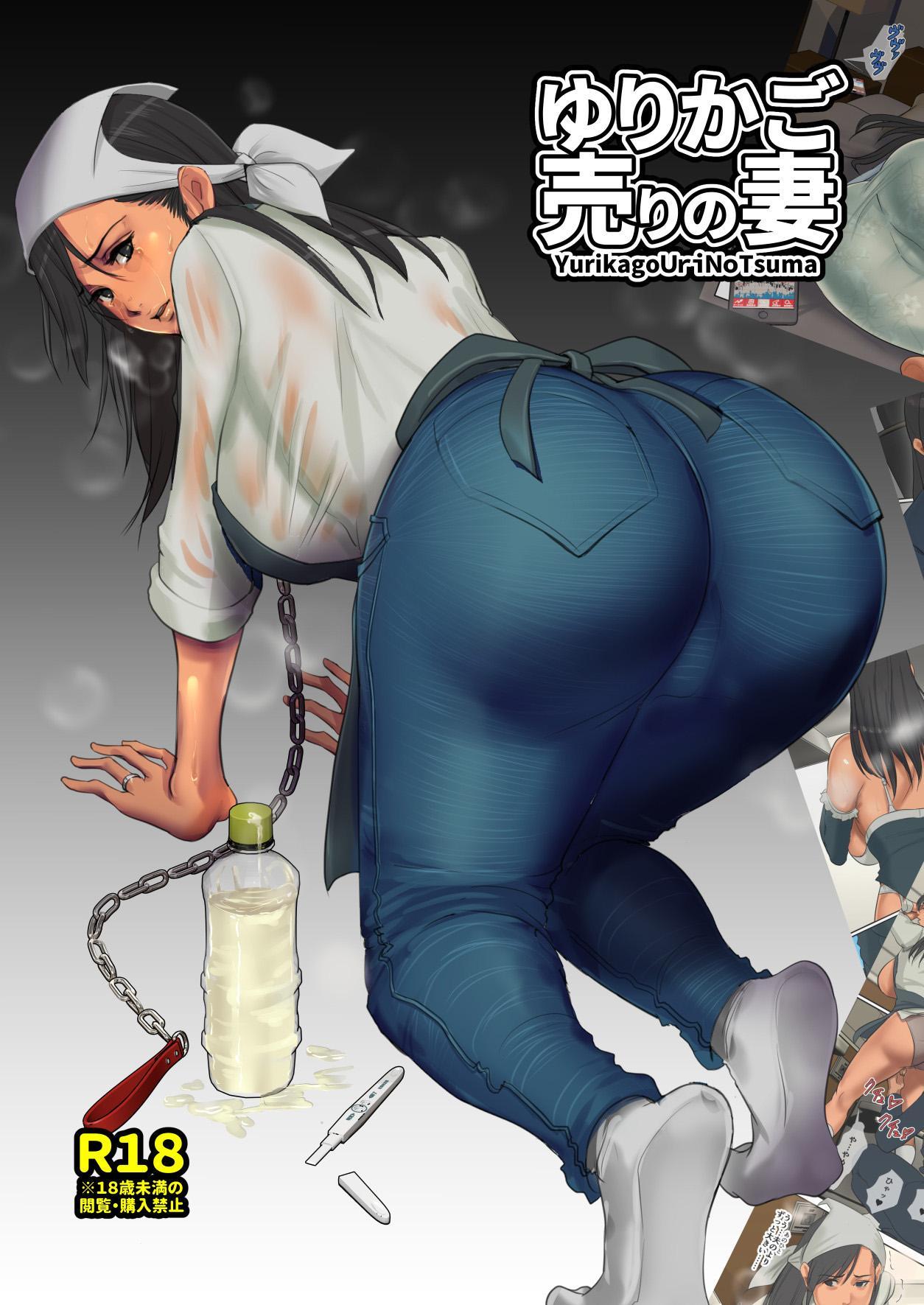 Yurikago Uri no Tsuma 0