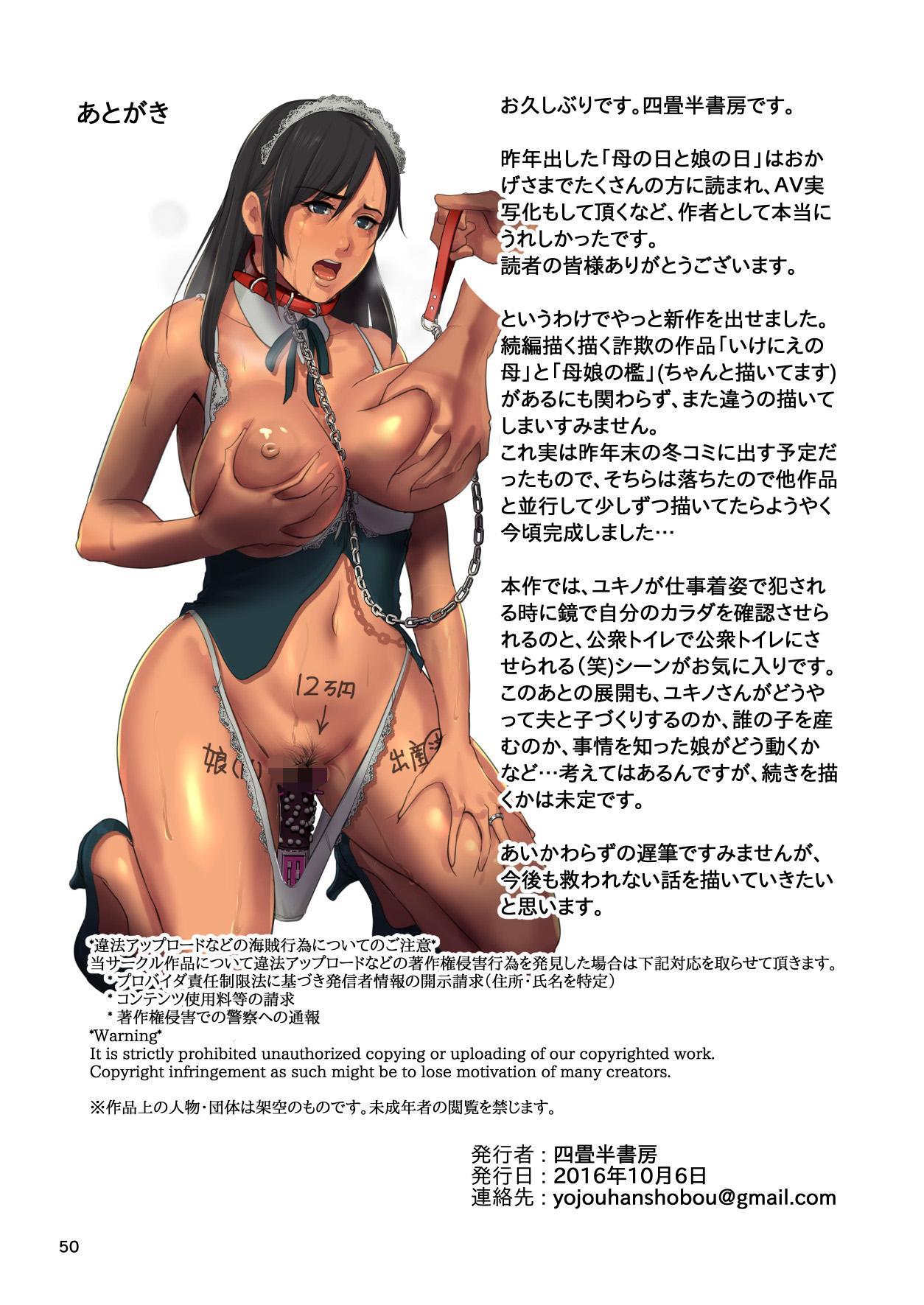 Yurikago Uri no Tsuma 48