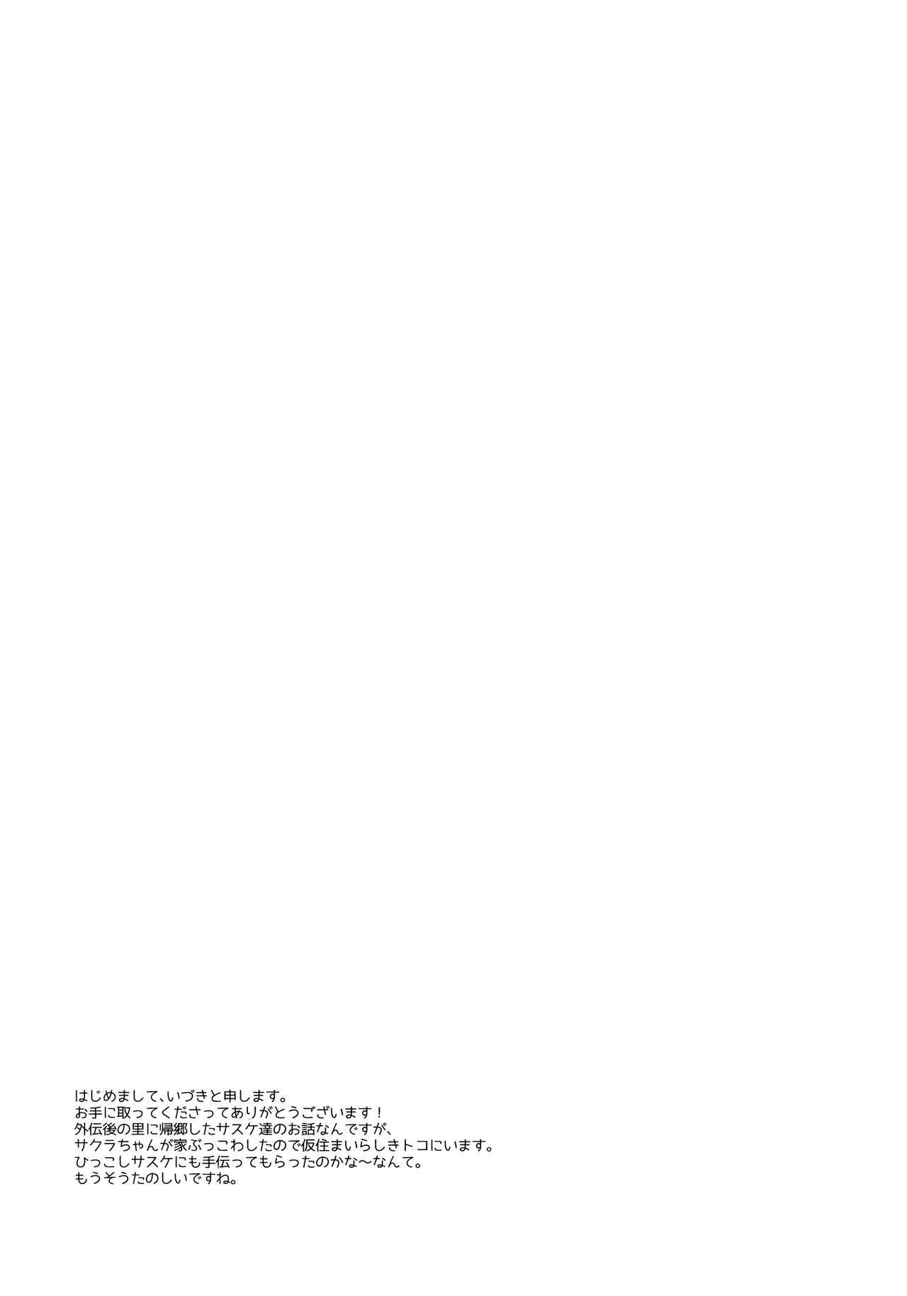 Fuufunomutsugoto | Phellodendron 2