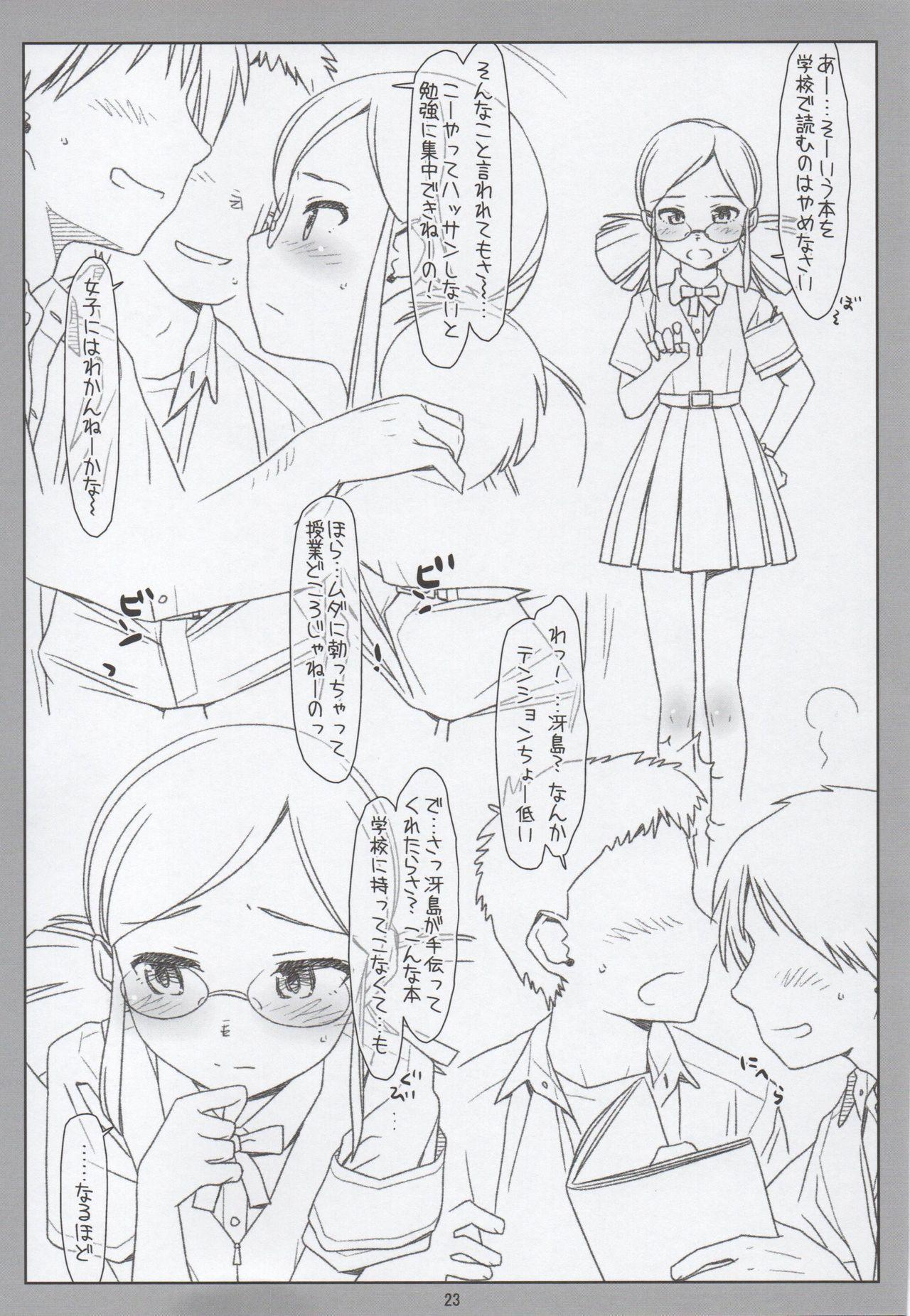 Chou Fuuki Iin no Mizugi ga Erokatta no de Tsukutta Hon 21