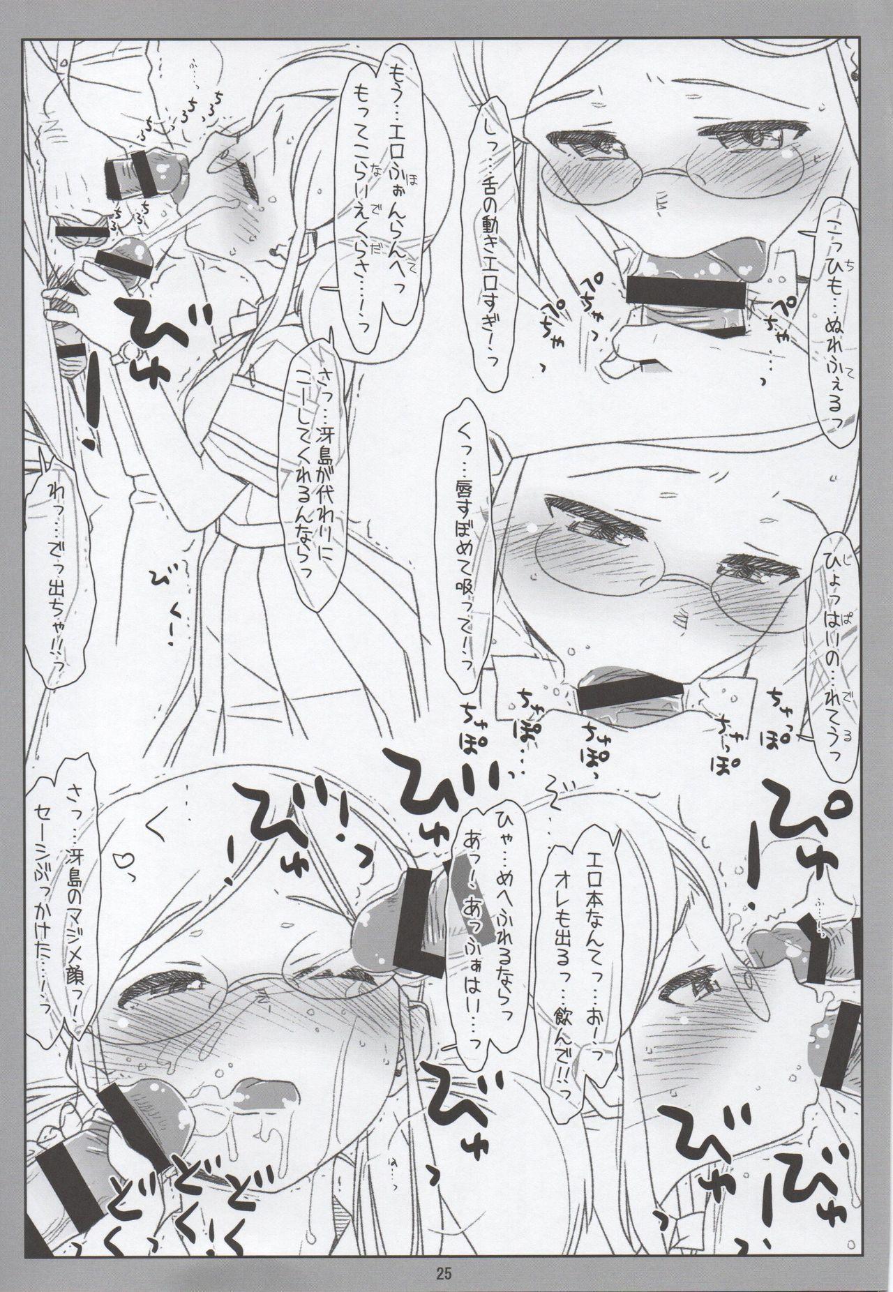 Chou Fuuki Iin no Mizugi ga Erokatta no de Tsukutta Hon 23