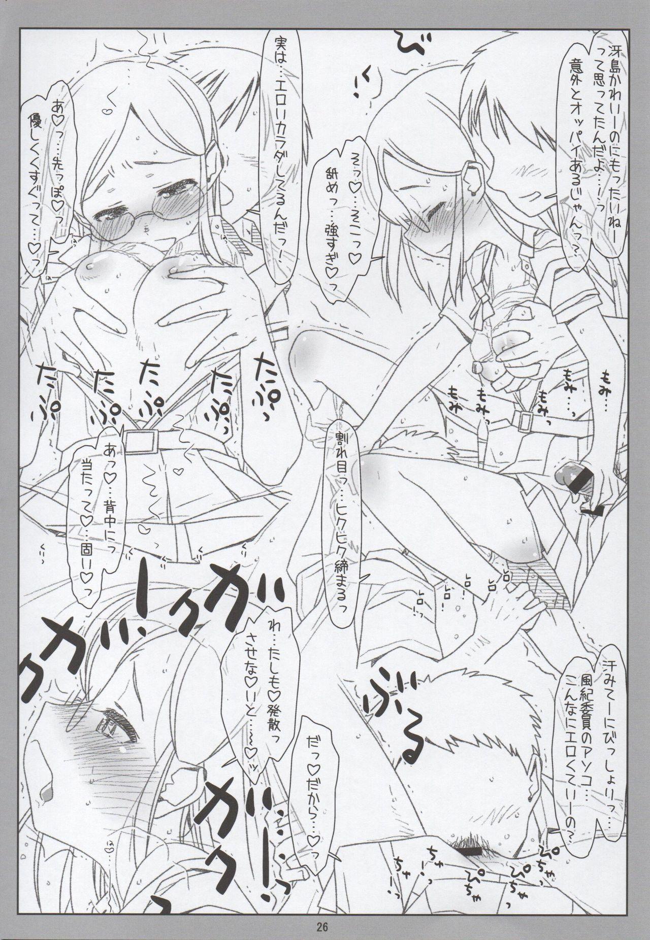 Chou Fuuki Iin no Mizugi ga Erokatta no de Tsukutta Hon 24
