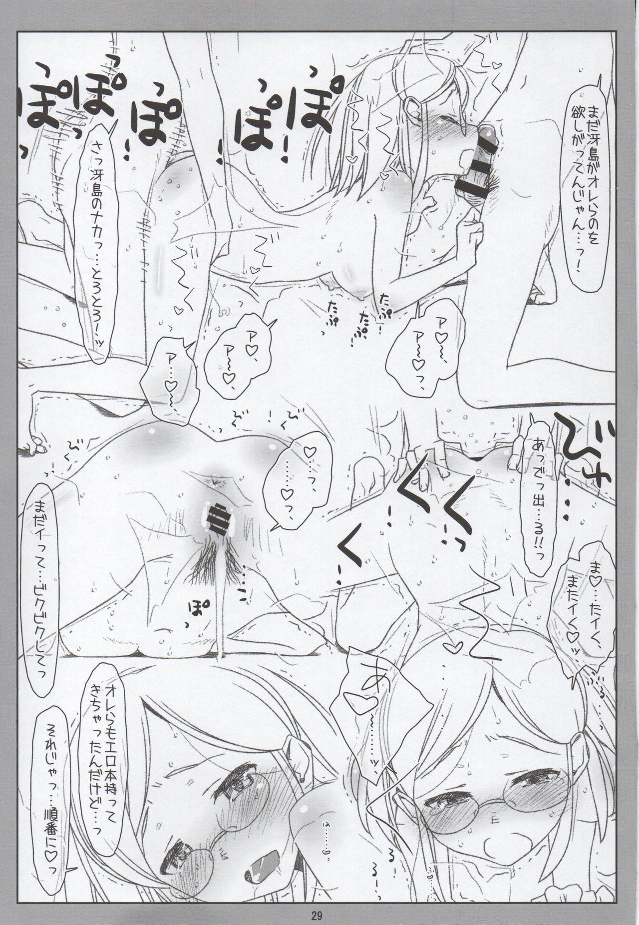 Chou Fuuki Iin no Mizugi ga Erokatta no de Tsukutta Hon 27