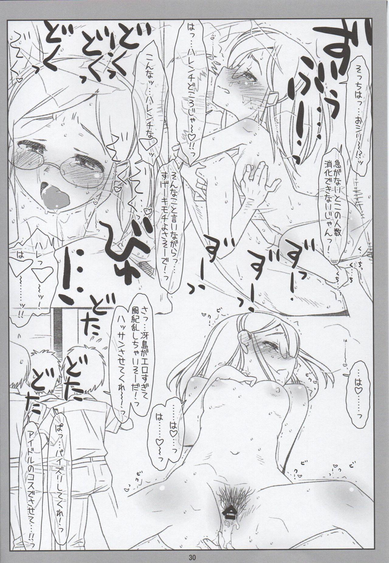 Chou Fuuki Iin no Mizugi ga Erokatta no de Tsukutta Hon 28