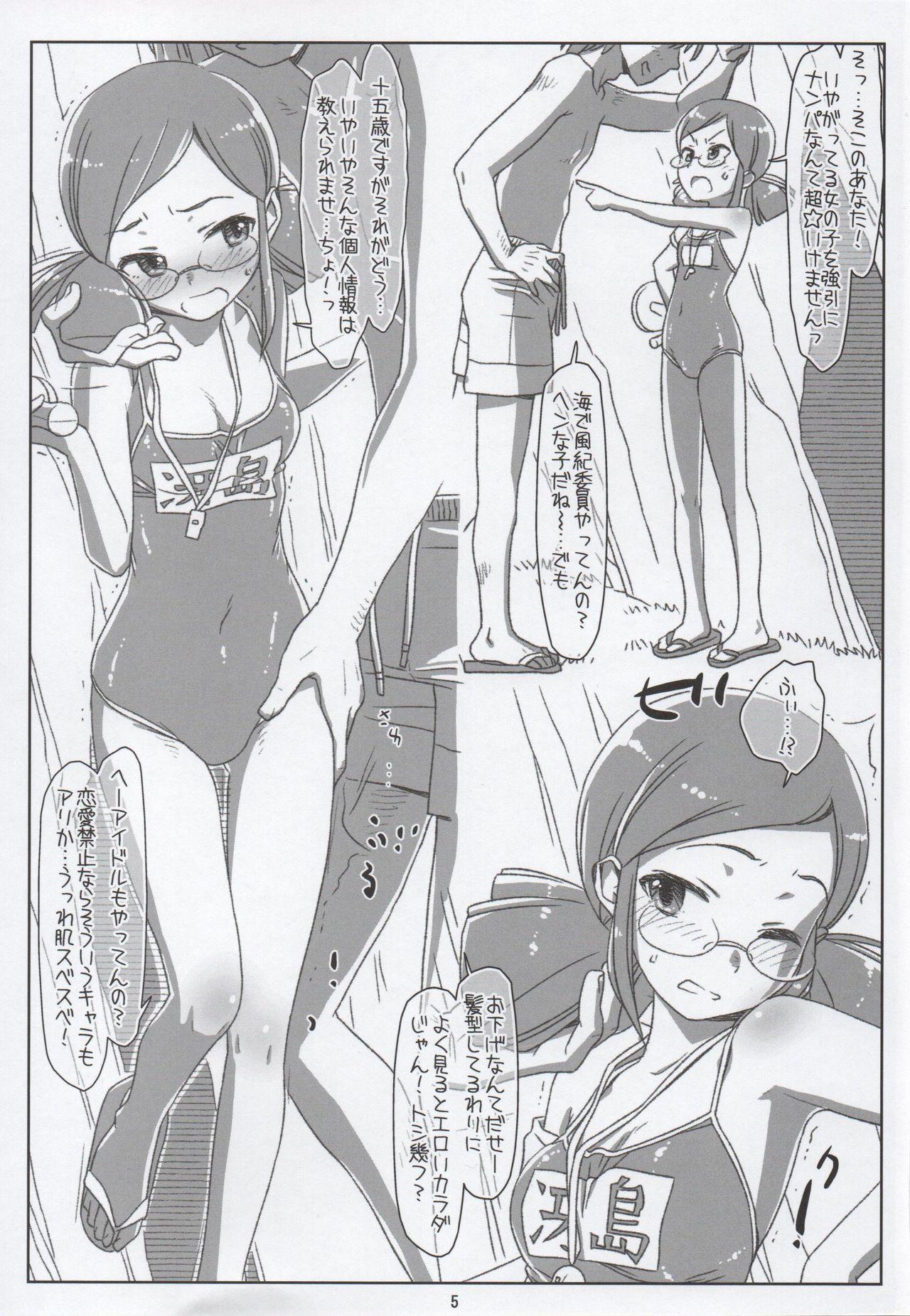 Chou Fuuki Iin no Mizugi ga Erokatta no de Tsukutta Hon 3
