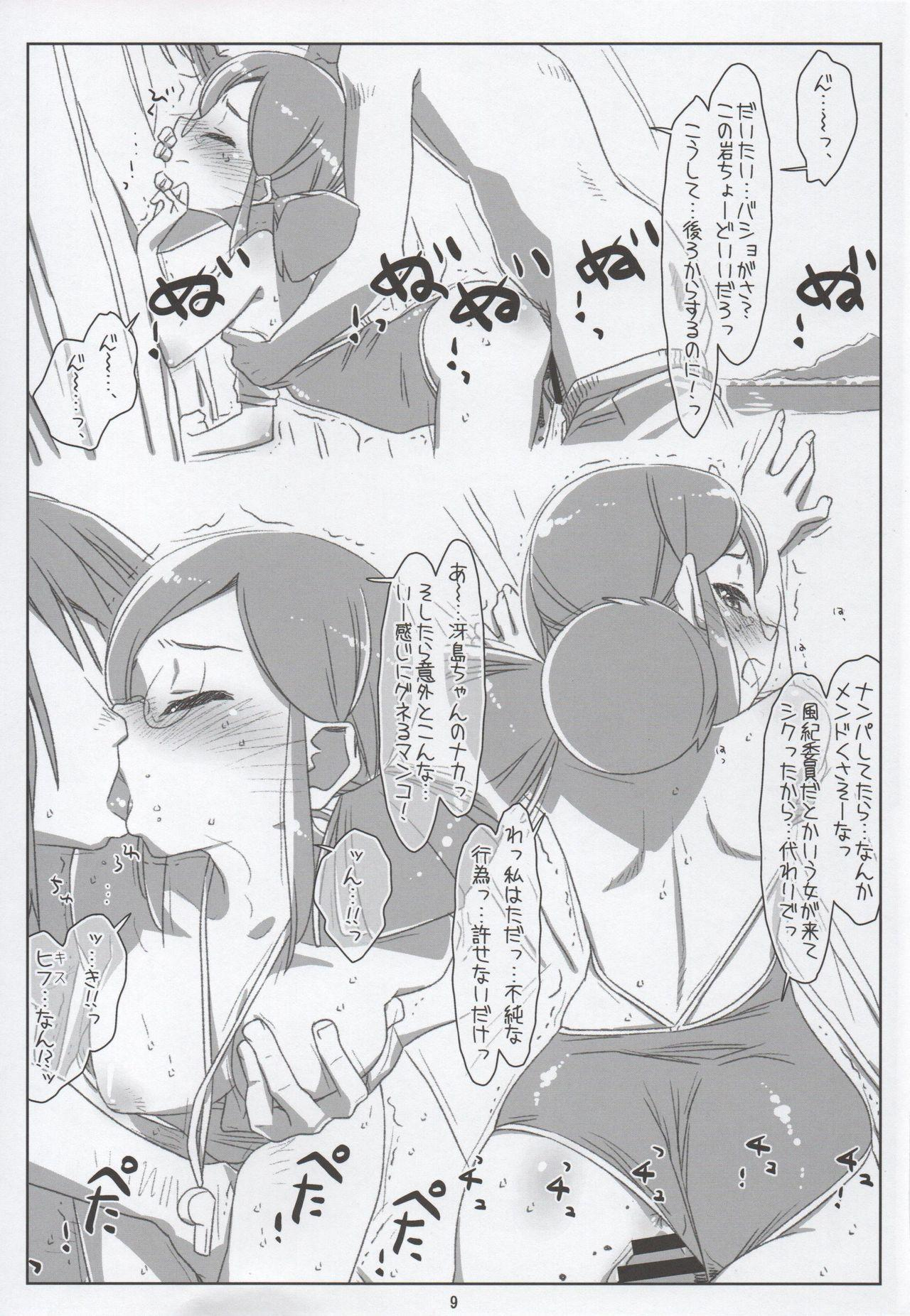 Chou Fuuki Iin no Mizugi ga Erokatta no de Tsukutta Hon 7