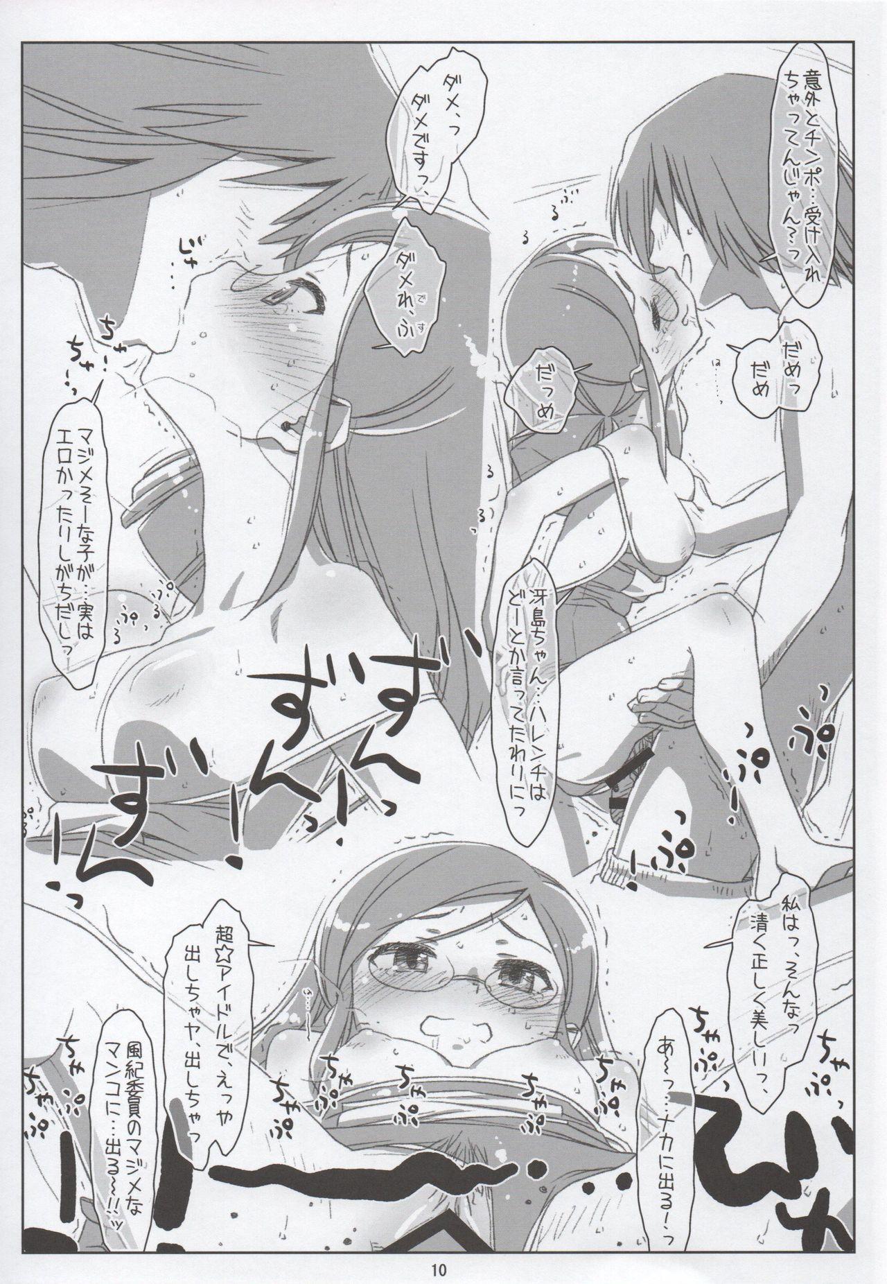 Chou Fuuki Iin no Mizugi ga Erokatta no de Tsukutta Hon 8