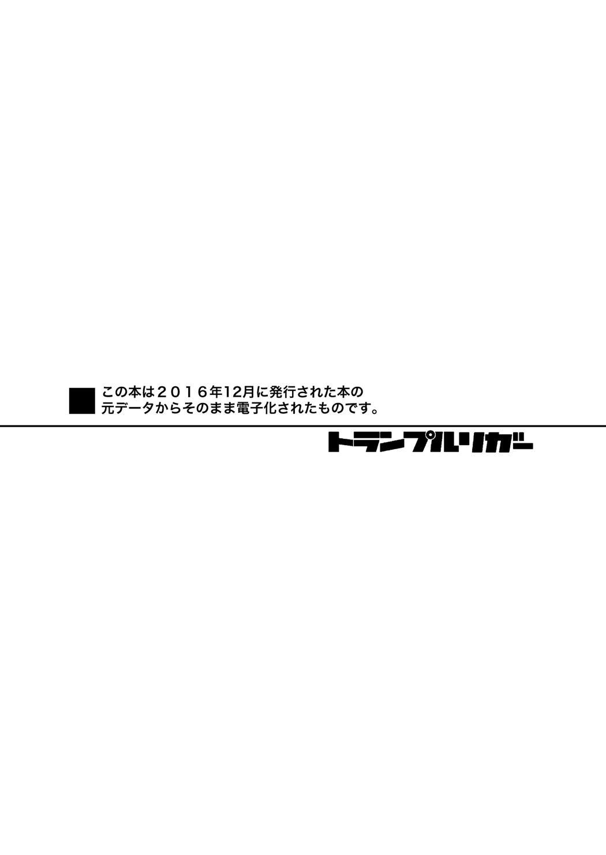 Gasshuku Futsukame 1