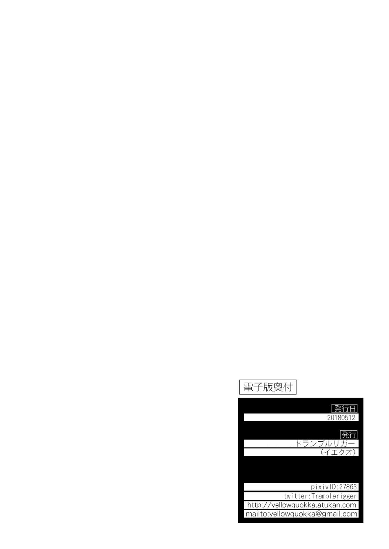 Gasshuku Futsukame 30