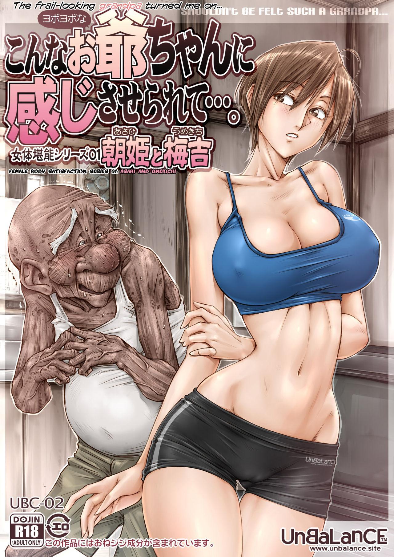 Konna Ojii-chan ni Kanjisaserarete.... 0