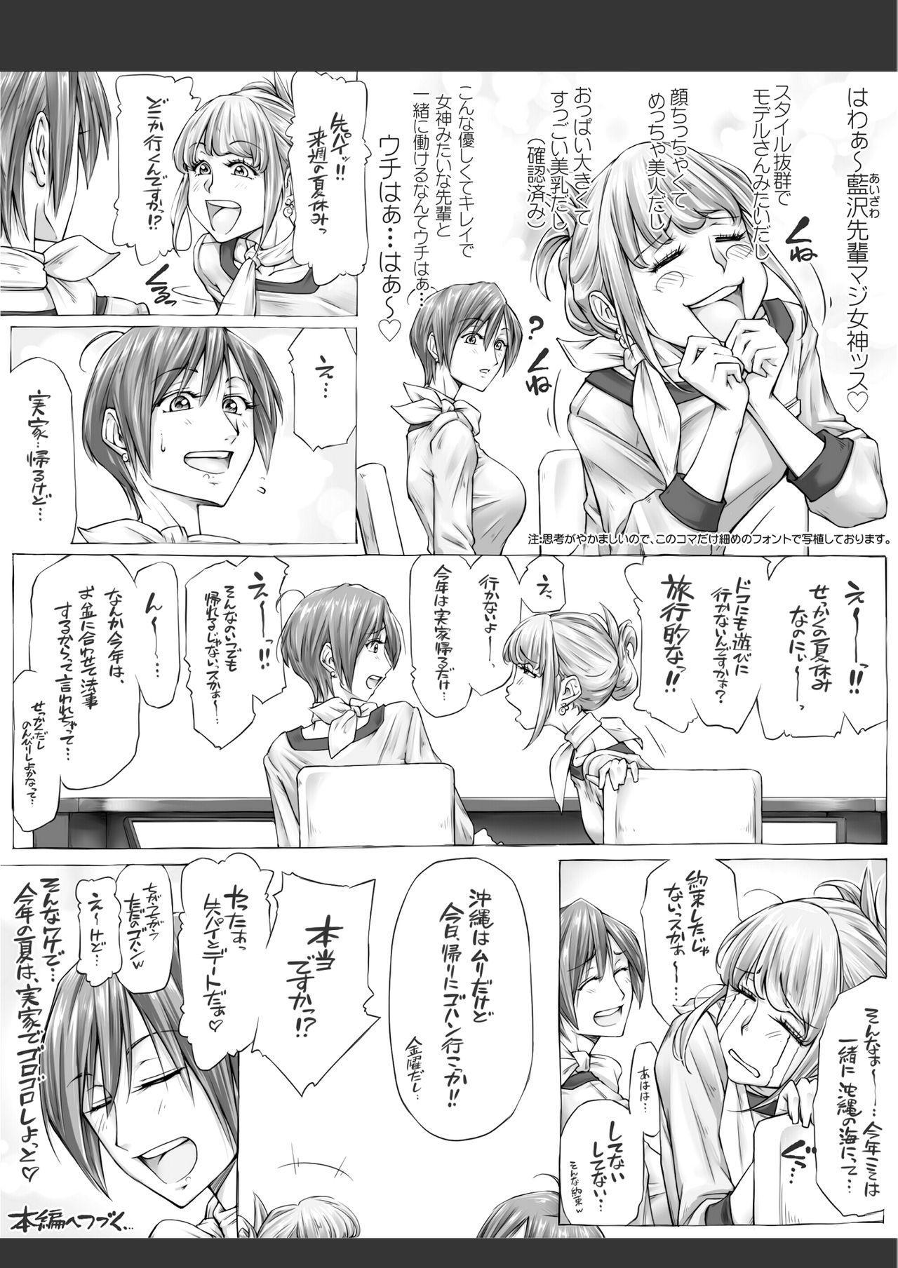 Konna Ojii-chan ni Kanjisaserarete.... 54