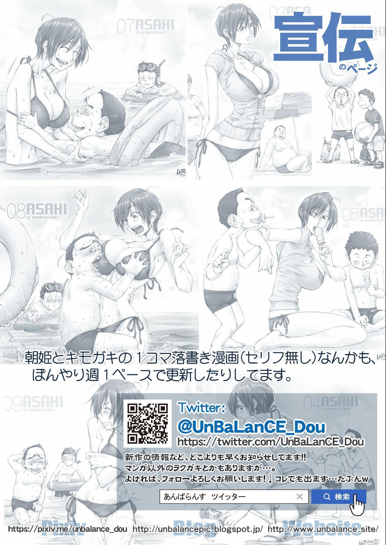 Konna Ojii-chan ni Kanjisaserarete.... 58