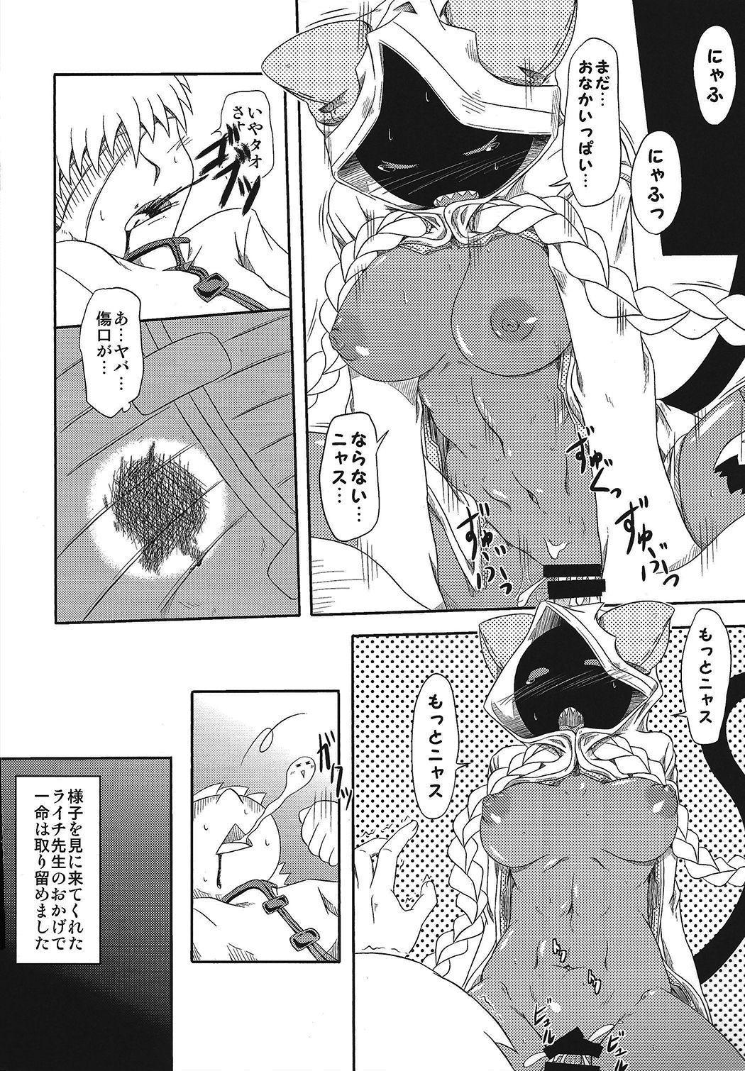 Tokusei Nikuman 14