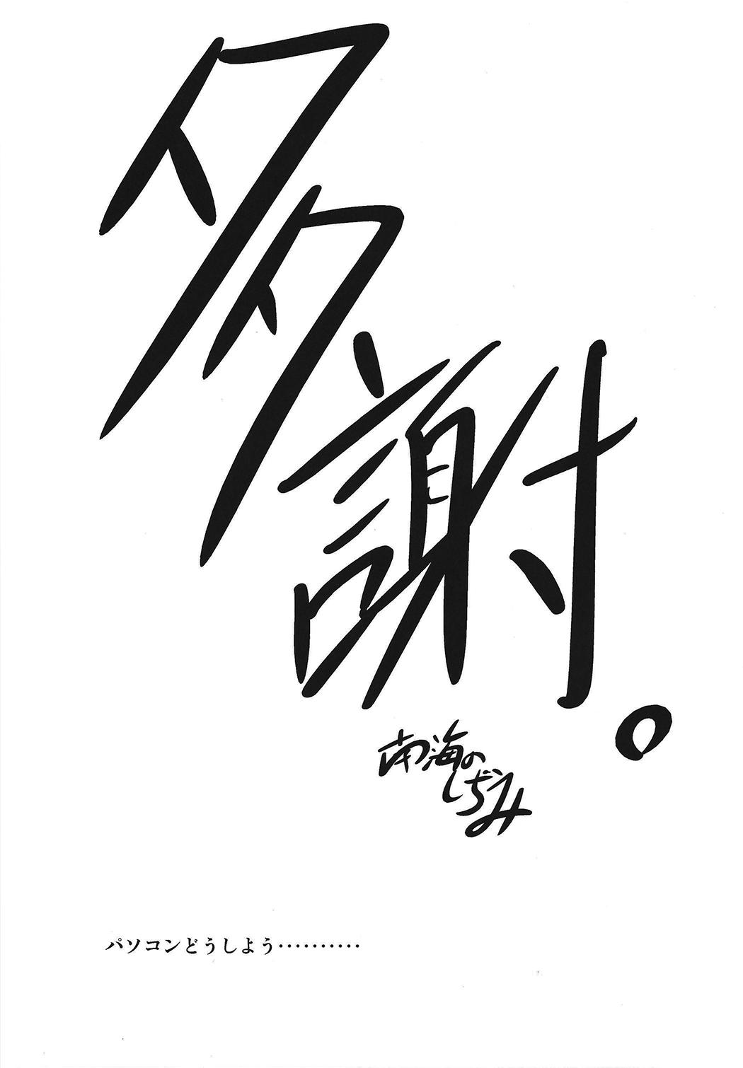 Tokusei Nikuman 15