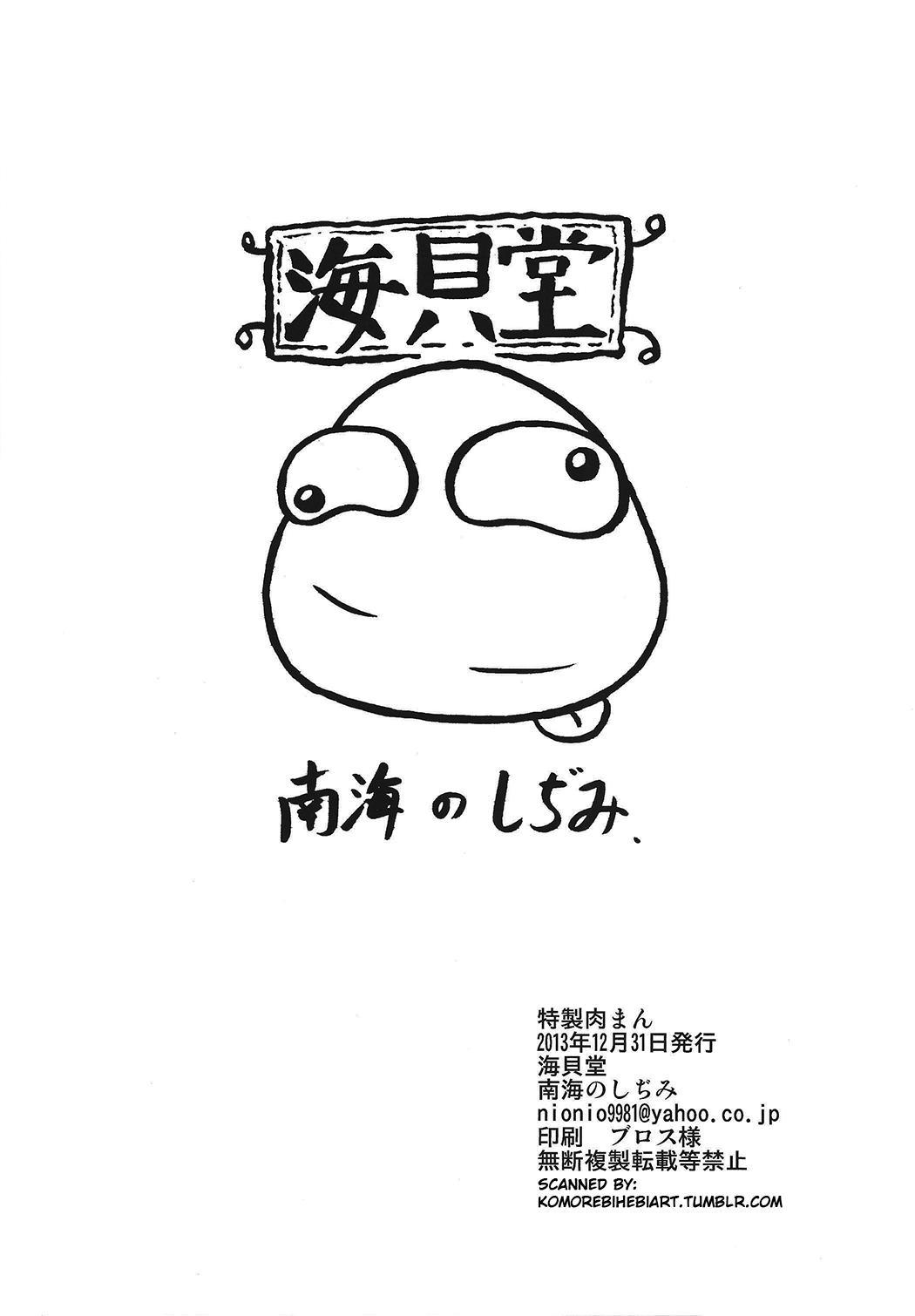 Tokusei Nikuman 16