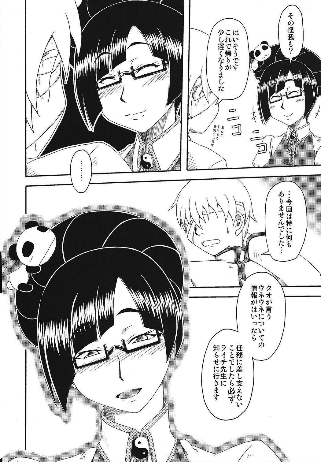 Tokusei Nikuman 4