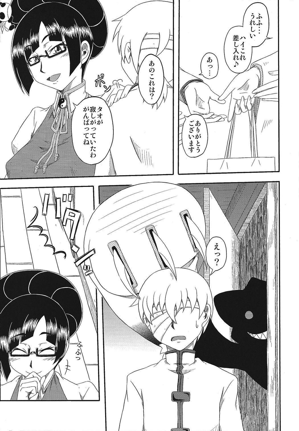 Tokusei Nikuman 5