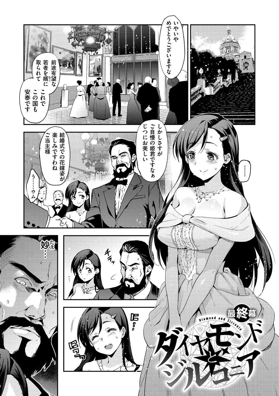[Inue Shinsuke] Hime-sama Otoshi - Fallen Princesses [Digital] 99