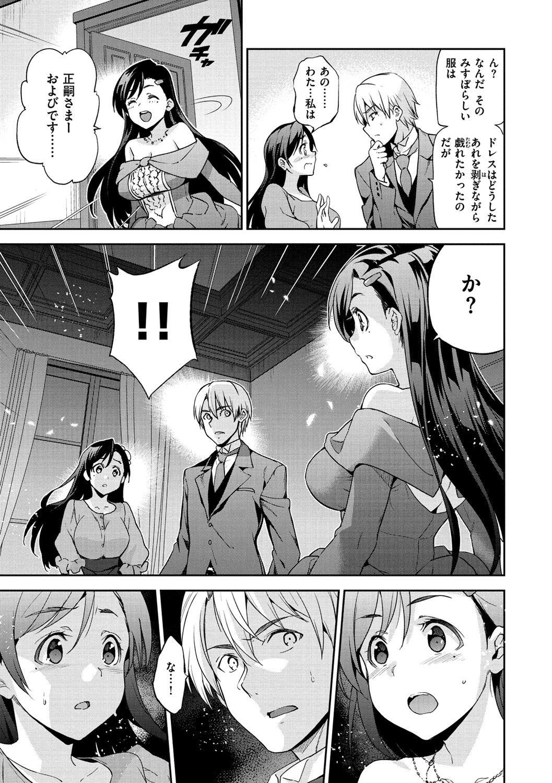 [Inue Shinsuke] Hime-sama Otoshi - Fallen Princesses [Digital] 101