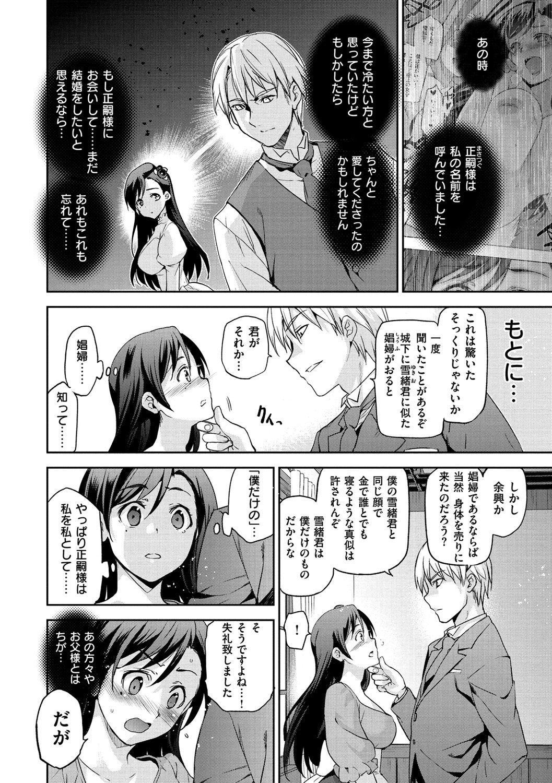 [Inue Shinsuke] Hime-sama Otoshi - Fallen Princesses [Digital] 104