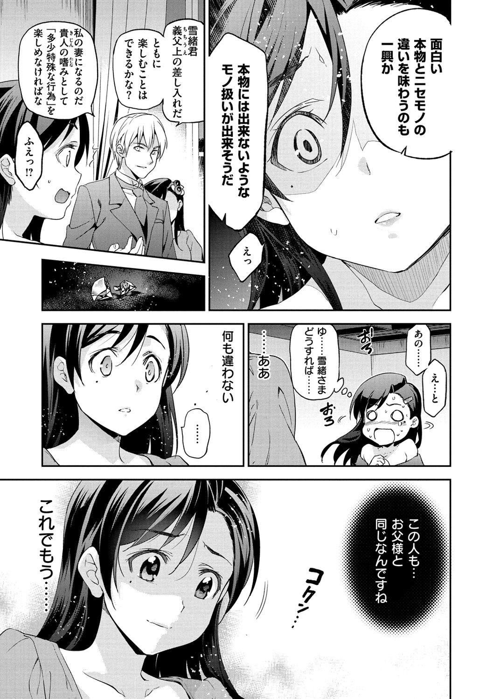 [Inue Shinsuke] Hime-sama Otoshi - Fallen Princesses [Digital] 105