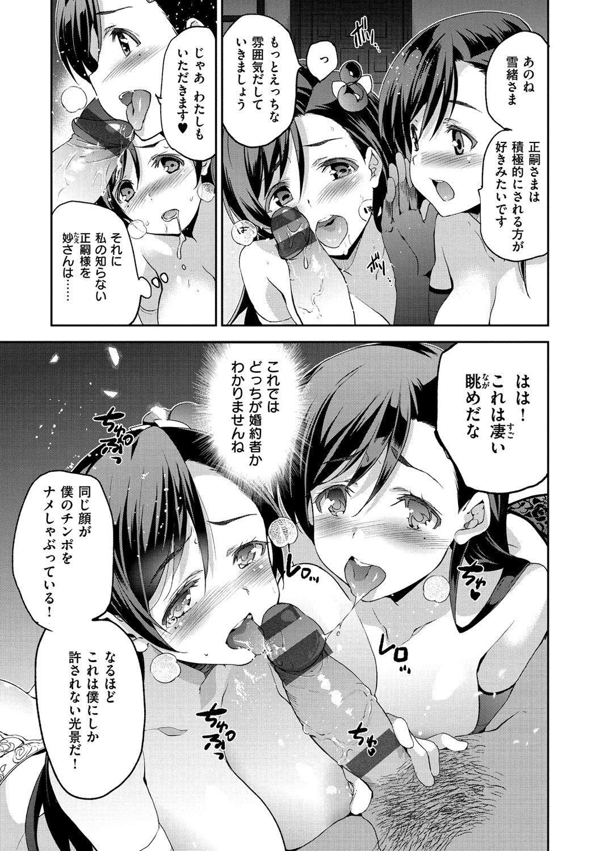 [Inue Shinsuke] Hime-sama Otoshi - Fallen Princesses [Digital] 109