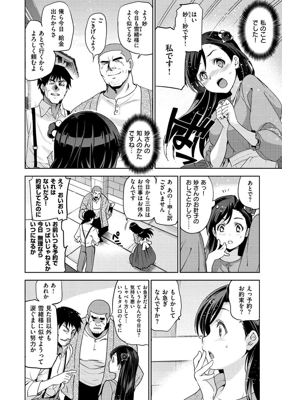 [Inue Shinsuke] Hime-sama Otoshi - Fallen Princesses [Digital] 12