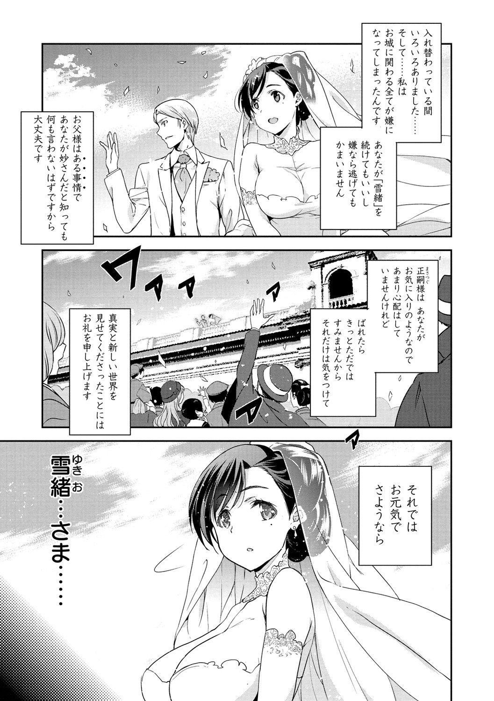 [Inue Shinsuke] Hime-sama Otoshi - Fallen Princesses [Digital] 131