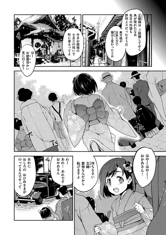 [Inue Shinsuke] Hime-sama Otoshi - Fallen Princesses [Digital] 132