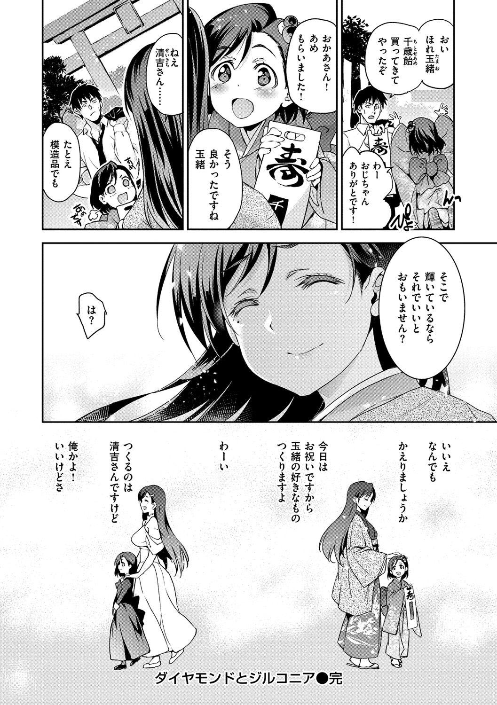 [Inue Shinsuke] Hime-sama Otoshi - Fallen Princesses [Digital] 134