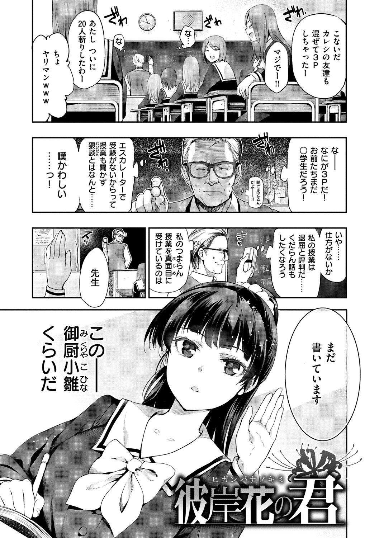 [Inue Shinsuke] Hime-sama Otoshi - Fallen Princesses [Digital] 135