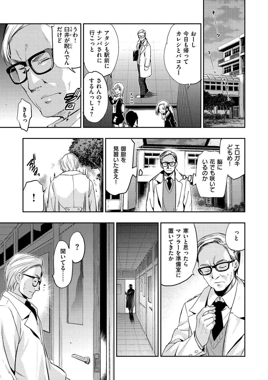 [Inue Shinsuke] Hime-sama Otoshi - Fallen Princesses [Digital] 137
