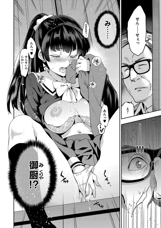 [Inue Shinsuke] Hime-sama Otoshi - Fallen Princesses [Digital] 138