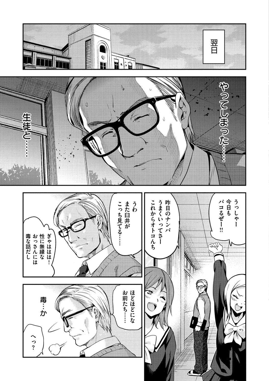 [Inue Shinsuke] Hime-sama Otoshi - Fallen Princesses [Digital] 157