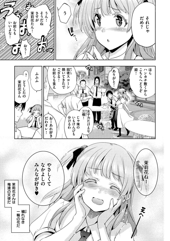 [Inue Shinsuke] Hime-sama Otoshi - Fallen Princesses [Digital] 161