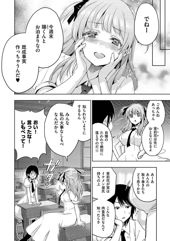 [Inue Shinsuke] Hime-sama Otoshi - Fallen Princesses [Digital] 162
